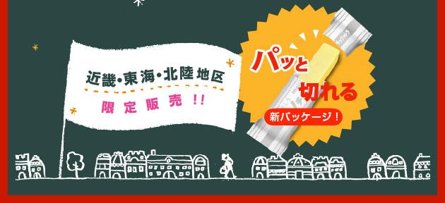 近畿・東海・北陸地区限定発売!!パッと切れる新パッケージ