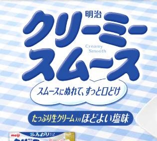 明治ふんわりムースソフト クリーミースム〜ス