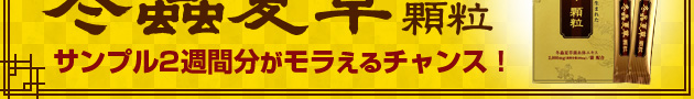 meiji 株式会社 明治の培養技術から生まれた冬蟲夏草 顆粒 サンプル2週間分がもらえるチャンス!