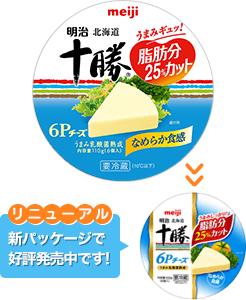明治北海道十勝6Pチーズ脂肪分25%カット