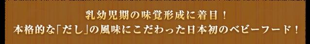 乳幼児期の味覚形成に着目!本格的な「だし」の風味にこだわった日本初のベビーフード!