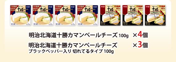 明治北海道十勝カマンベールチーズ 100g ×4個 明治北海道十勝カマンベールチーズ ブラックペッパー入り 切れてるタイプ 100g ×3個
