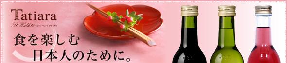 食を楽しむ日本人のために。