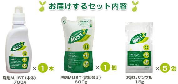 お届けするセット内容 洗剤MUST(本体)700g ×1本 洗剤MUST(詰め替え)600g ×1個 お試しサンプル15g×5袋