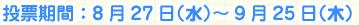 投票期間:8月27日(水)〜9月25日(木)