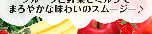 フルーツと野菜とミルクでまろやかな味わいのスムージー♪