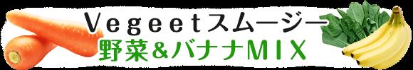 Vegeetスムージー           野菜&バナナMIX