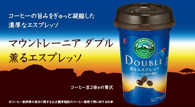 コーヒーの旨みをぎゅっと凝縮した濃厚なエスプレッソ マウントレーニア ダブル 薫るエスプレッソ コーヒー豆2倍※の贅沢 ※コーヒー飲料等の表示に関する公正競争規約のコーヒー規格下限に対する比率
