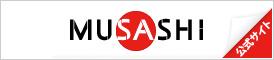 MUSASHI 公式サイト
