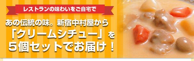 あの伝統の味。新宿中村屋から「クリームシチュー」を5個セットでお届け!