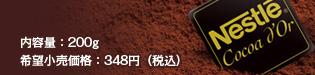 内容量:200g希望 小売価格:348円(税込)