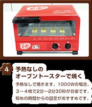 4.予熱なしのオーブントースターで焼く