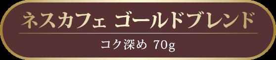 ネスカフェ ゴールドブレンド コク深め 70g