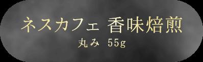 ネスカフェ 香味焙煎 丸み55g