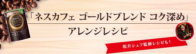 「ネスカフェ ゴールドブレンド コク深め」 アレンジレシピ