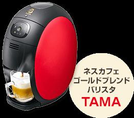 ネスカフェ ゴールドブレンド バリスタ TAMA