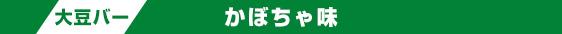 大豆バー かぼちゃ味 新発売
