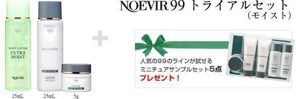 ノエビア99 トライアルセット(モイスト)