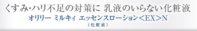 くすみ・ハリ不足の対策に 乳液のいらない化粧液 オリリー ミルキィ エッセンスローション<EX>N (化粧液)