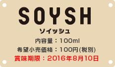 SOYSH<ソイッシュ>