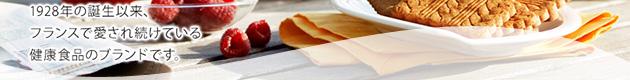 ジェルブレは、1928年の誕生以来、フランスで愛され続けている健康食品ブランドです。