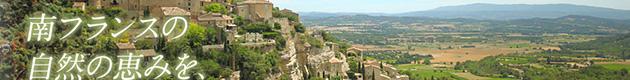南フランスの自然な恵みをあなたの毎日へ