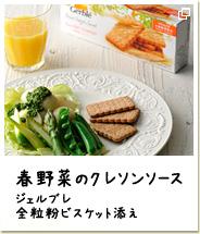 春野菜のクレソンソース ジェルブレ 全粒粉ビスケット添え