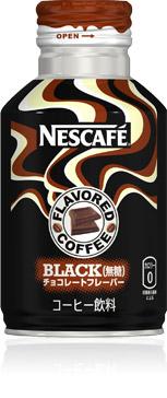 今回お届けするのは「ネスカフェ フレーバーチョコレートブラック無糖 280ml」