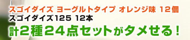 スゴイダイズ ヨーグルトタイプ オレンジ味 12個スゴイダイズ125 12本 計2種24点セットがタメせる!