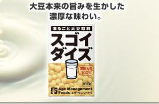 大豆本来の旨みを生かした濃厚な味わい。スゴイダイズ125