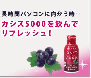 カシス5000はこんな時にオススメ♪カシス5000を飲んでリフレッシュ!