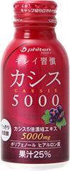 カシス5000
