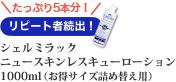 シェルミラック カサカサモイスチャーローション 1000ml(お得サイズ詰め替え用)