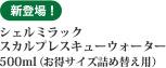 シェルミラック スカルプレスキューウォーター 500ml(お得サイズ詰め替え用)