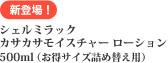シェルミラック カサカサモイスチャーローション 500ml(お得サイズ詰め替え用)