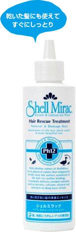 乾いた髪にも使えてすぐにしっとり シェルミラック ヘアレスキュートリートメント