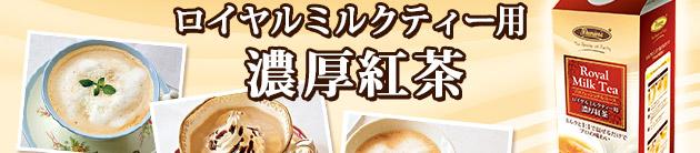 ロイヤルミルクティー用 濃厚紅茶