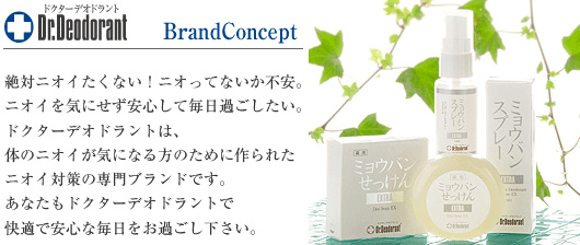 Dr.Deodorant Brand Concept