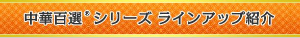 中華百選®シリーズ ラインアップ紹介
