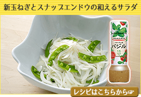新玉ねぎとスナップエンドウの和えるサラダ