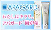 ナノテク APAGARD