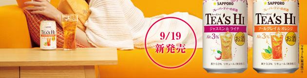 9/19 新発売