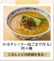 のせタレ!ラー油ごまで作る!担々麺