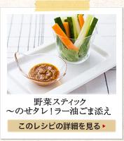 野菜スティック〜のせタレ!ラー油ごま添え