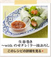 生春巻き〜with のせタレ!ラー油おろし