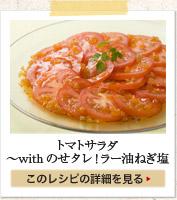 トマトサラダ〜with のせタレ!ラー油ねぎ塩