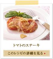 トマトのステーキ