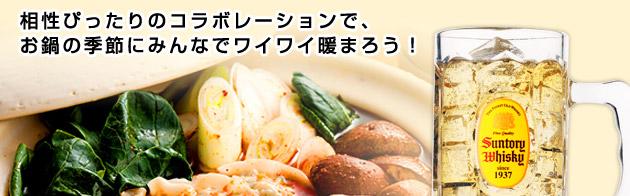 相性ぴったりのコラボレーションで、 お鍋の季節にみんなでワイワイ暖まろう!