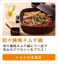 坦々麺風キムチ鍋