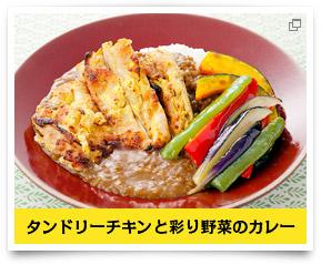 タンドリーチキンと彩り野菜のカレー